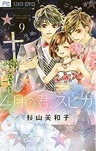 表紙: 4月の君、スピカ。(9) (フラワーコミックス) | 杉山美和子
