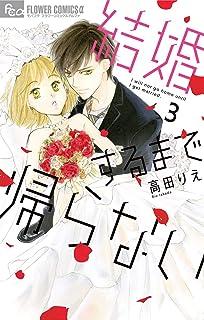 結婚するまで帰らない【電子限定特典ペーパー付き】(3) (フラワーコミックスα)