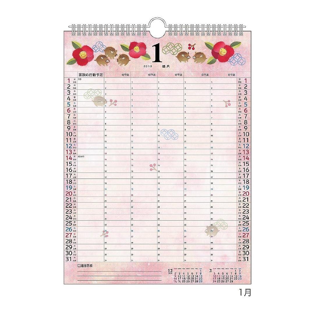 土砂降りリビングルーム拍手アートプリントジャパン 2019年 家族カレンダー(L)/色暦 カレンダー vol.160 1000101104