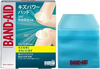 【Amazon.co.jp限定】BAND-AID(バンドエイド)キズパワーパッド ひじ・ひざ用 3枚+ケース付き 管理医療機器 防水 絆創膏