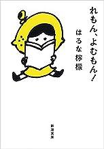 表紙: れもん、よむもん!(新潮文庫) | はるな檸檬