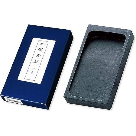 呉竹 硯 本石 青藍 4.5平 HA205-45