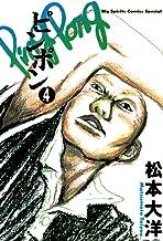 ピンポン(4) (ビッグコミックス)
