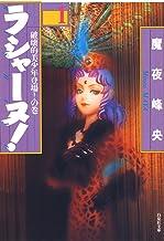 表紙: ラシャーヌ! 1 (白泉社文庫)   魔夜峰央
