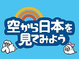 空から日本を見てみよう