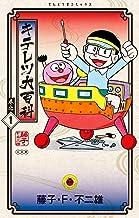 表紙: キテレツ大百科(1) (てんとう虫コミックス) | 藤子・F・不二雄
