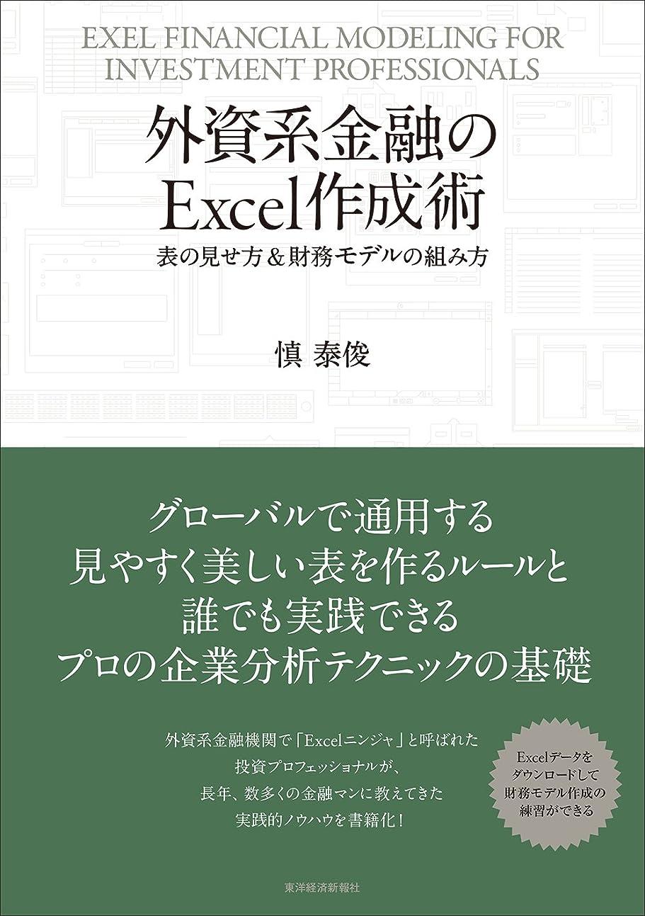 ピクニックをする傾いた代理店外資系金融のExcel作成術―表の見せ方&財務モデルの組み方