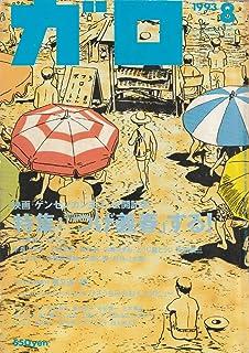 月刊漫画ガロ 1993年8月号 (通巻342号) 「つげ義春」する!
