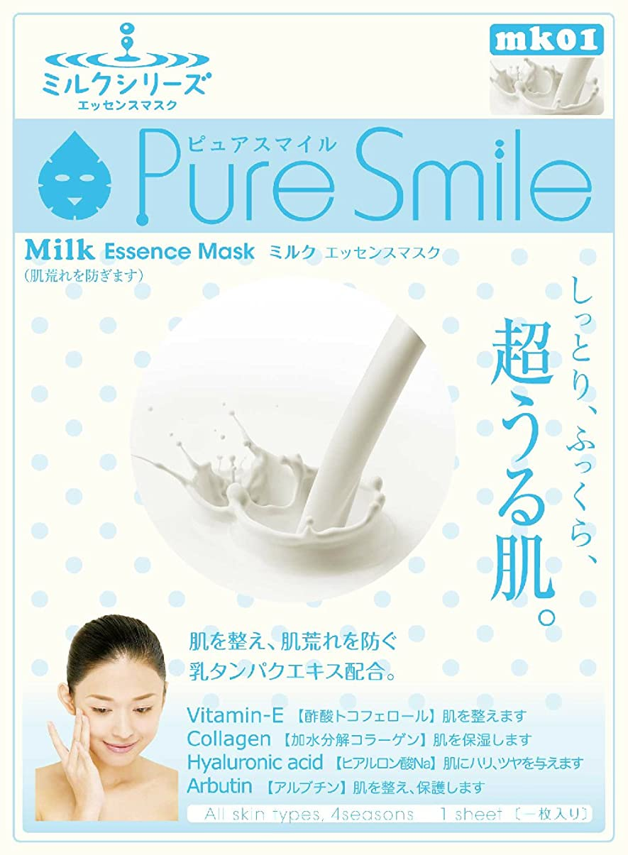 セラー農村チャンバーPure Smile エッセンスマスク ミルク 23ml?30枚