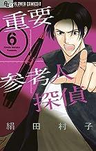 表紙: 重要参考人探偵(6) (フラワーコミックスα) | 絹田村子