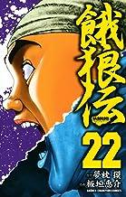 表紙: 餓狼伝 22 (少年チャンピオン・コミックス) | 夢枕獏