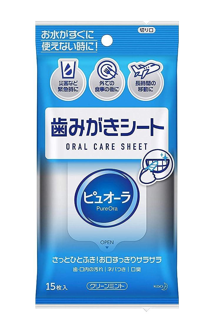 セント同一性バット【花王】ピュオーラ 歯みがきシート 15枚入 ×10個セット