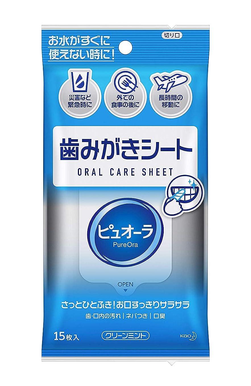 天気ワイプ無限【花王】ピュオーラ 歯みがきシート 15枚入 ×10個セット