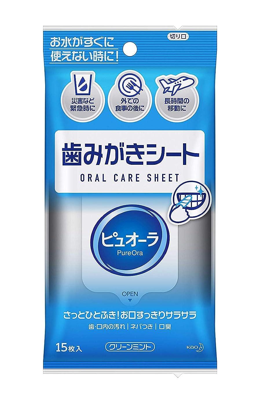 プラットフォーム同じ日食【花王】ピュオーラ 歯みがきシート 15枚入 ×20個セット
