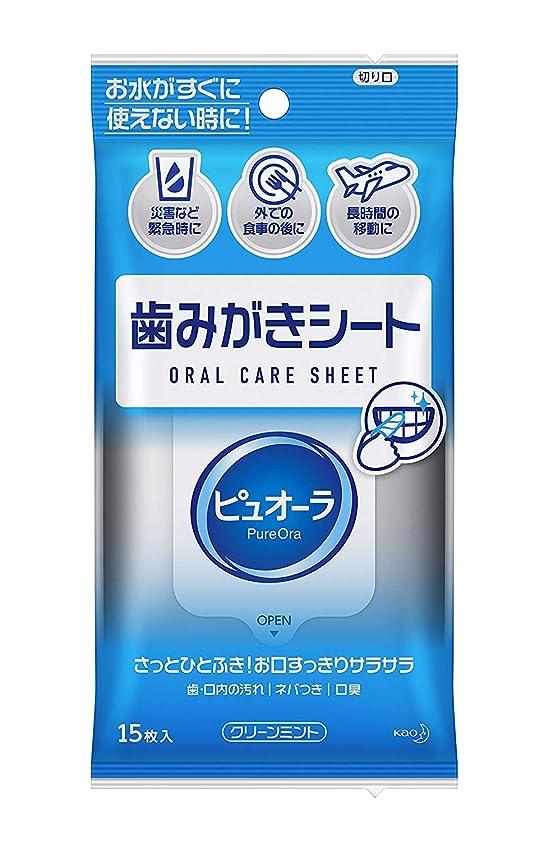 キャッチ長さペンダント【花王】ピュオーラ 歯みがきシート 15枚入 ×20個セット