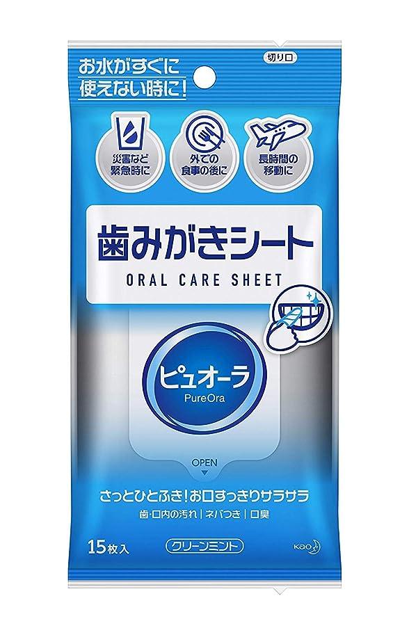 島厚いカリング【花王】ピュオーラ 歯みがきシート 15枚入 ×20個セット