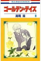 ゴールデン・デイズ 8 (花とゆめコミックス) Kindle版