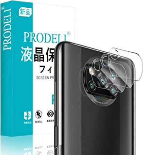 【3枚セット】Poco X3 NFC カメラフィルム ALLFUN Poco X3 NFC レンズ 保護フィルム 超薄型 高透過率 自動吸着 Poco X3 NFC カメラガラスフイルム 防指紋 傷防止 耐衝撃