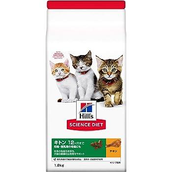 ヒルズ サイエンス・ダイエット キャットフード キトン 1歳まで 健康的な発育をサポート チキン 子猫/妊娠・授乳期 1.8kg