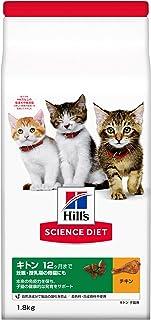 ヒルズ サイエンス・ダイエット キャットフード キトン 1歳まで 健康的な発育をサポート チキン 子猫/妊娠・授乳期 1.8キログラム (x 1)