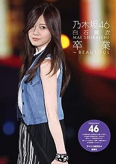 乃木坂46 白石麻衣 卒業~BEAUTIFUL