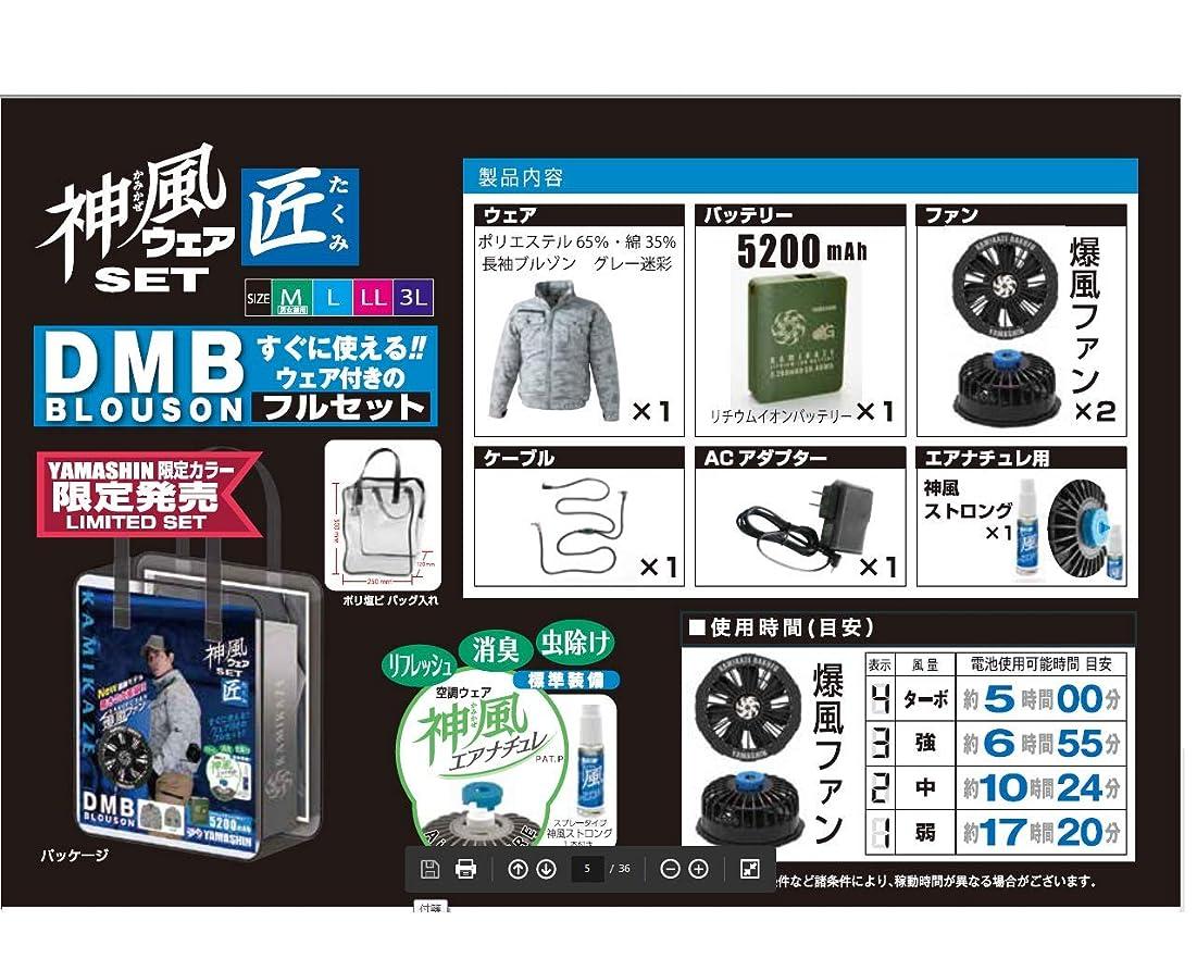 マスタードバー仮定山真製鋸(Yamashin Seikyo) 空調ウェア DMB-M-SET