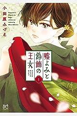 嘘よみと偽飾の王女 1 (プリンセス・コミックス) Kindle版