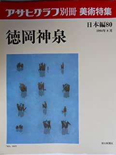 アサヒグラフ別冊 美術特集 日本編80 徳岡神泉 (アサヒグラフ別冊 美術特集 日本編, 81)