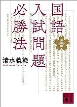 国語入試問題必勝法 新装版 (講談社文庫)