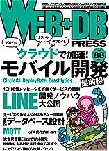 WEB+DB PRESS Vol.88