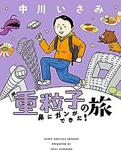 表紙: 重粒子の旅 ―鼻にガンができた!― (ビッグコミックス) | 中川いさみ