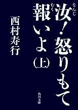 表紙: 汝!怒りもて報いよ(上) (角川文庫) | 西村 寿行