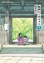 表紙: 龍神かごめちゃん 2 (少年チャンピオン・コミックス) | 松尾あき