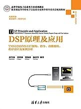 DSP原理及应用--TMS320DM6437架构、指令、功能模块、程序设计及案例分析