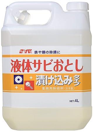 鈴木油脂工業 液体サビ落とし 4L S-012