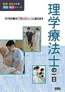 理学療法士の一日 (医療・福祉の仕事 見る知るシリーズ)