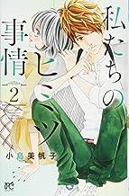 私たちのヒミツ事情(2)(プリンセス・コミックス プチ・プリ)
