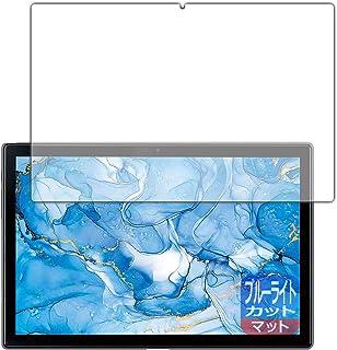 PDA工房 Dragon Touch NotePad 102 ブルーライトカット[反射低減] 保護 フィルム 日本製