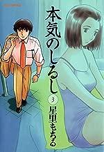 本気のしるし(3) (ビッグコミックス)