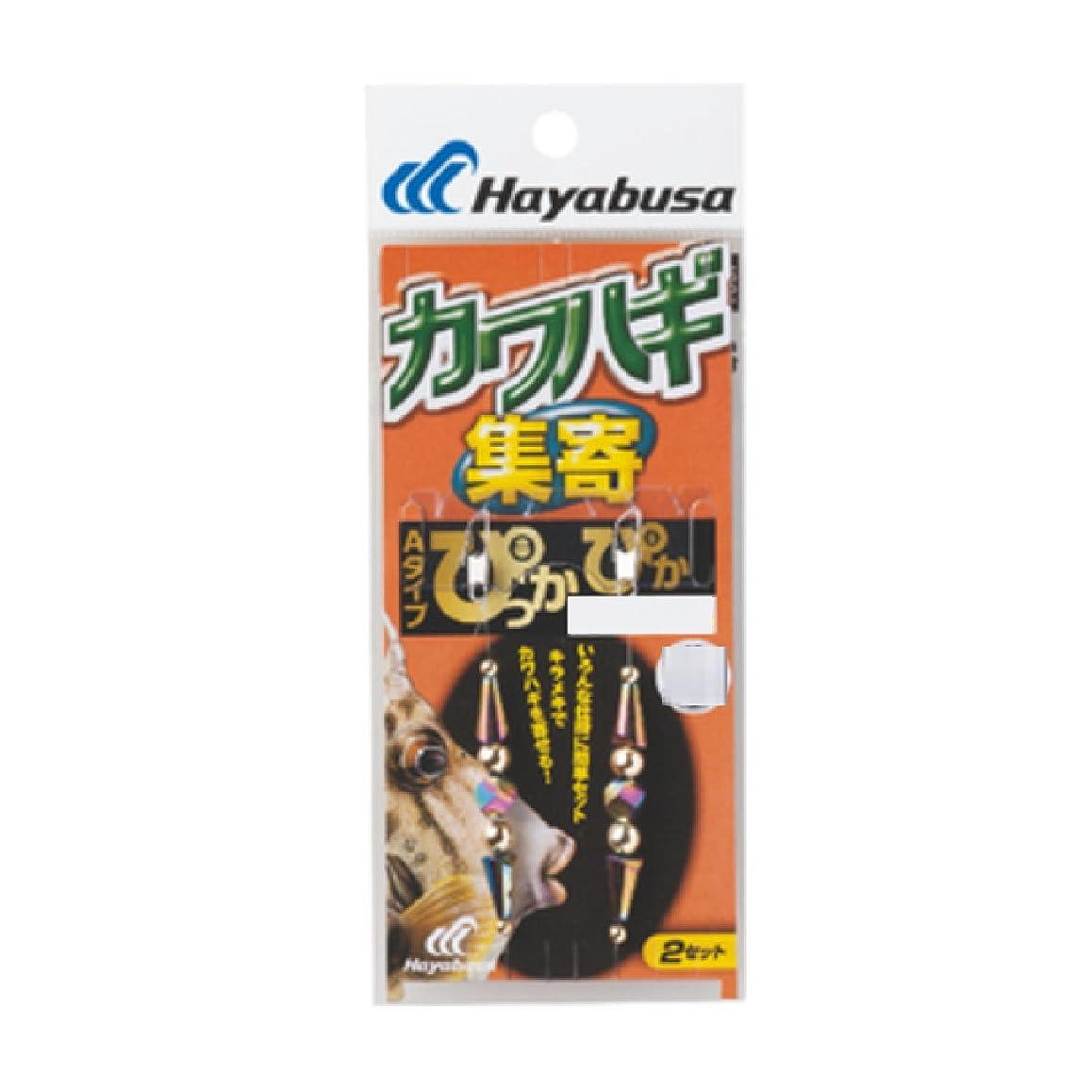 通信する終了しました簡単にハヤブサ(Hayabusa) カワハギ 堤防カワハギ集寄 2セット入 P320 B
