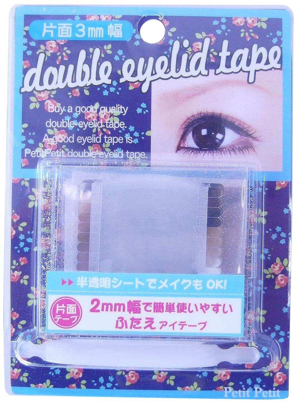 割合クレタ悪質なダブルアイリッドテープ 片面3mm PT74053