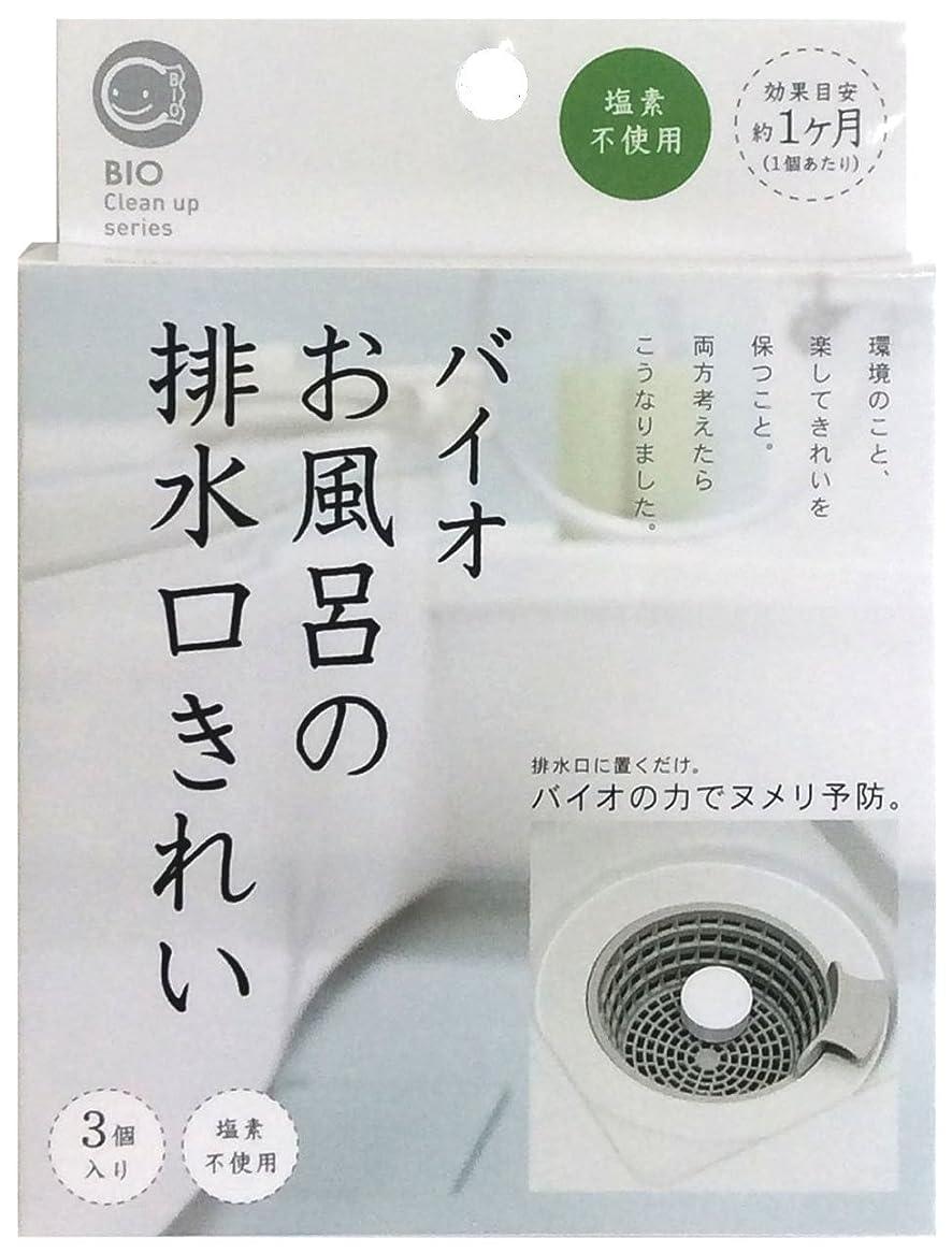 脚本家やりがいのある標高バイオ お風呂の排水口きれい ヌメリ予防 3個入 (効果目安:約1カ月/1個あたり)