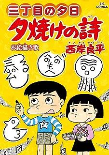 三丁目の夕日 夕焼けの詩(66) (ビッグコミックス)