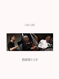 Live Lab.西直樹トリオ