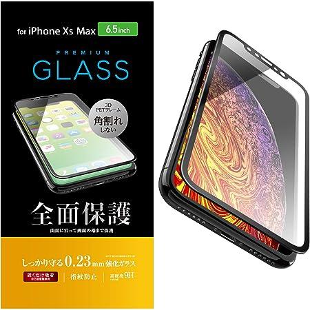 エレコム iPhone XS Max/フルカバーガラスフィルム/フレーム付/ブラック