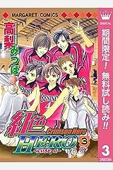 紅色HERO【期間限定無料】 3 (マーガレットコミックスDIGITAL) Kindle版