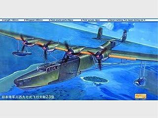 1/144 日本海軍 H6K 九七式飛行艇 川西航空機 プラスチックモデル