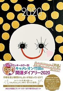 キャメレオン竹田の開運ダイアリー2020<双子座>