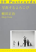 Ueda: 20 Postcards