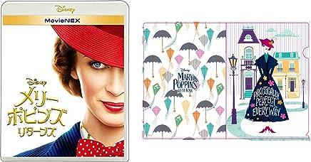 【Amazon.co.jp限定】メリー・ポピンズ リターンズ MovieNEX オリジナルクリアファイル付き  [ブルーレイ+DVD+デジタルコピー+MovieNEXワールド] [Blu-ray]
